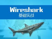 Wireshark基础实战视频课程