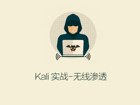 网络安全之Kali实战-无线渗透视频课程