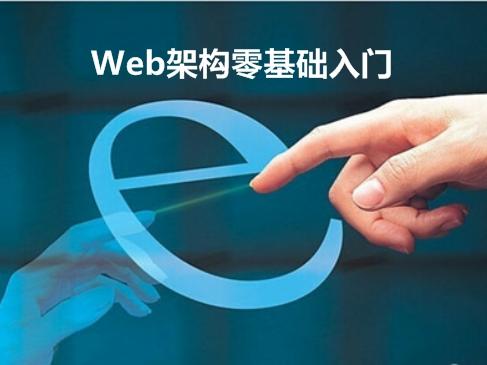 【跟赵班长学Web架构】高性能Web架构之单机时代-1-Web架构零基础入门V1.0视频课程