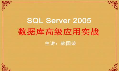 SQL Server 2005数据库高级应用实战视频课程