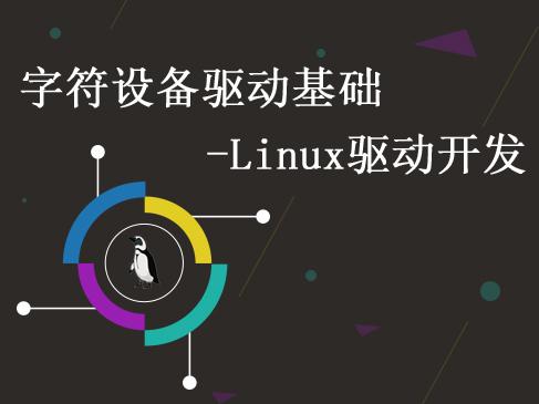 5.2.字符设备驱动基础-linux驱动开发第2部分