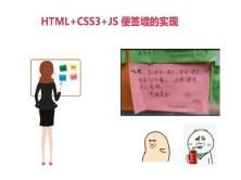 知识细节超多-HTML5+CSS3实现便签墙视频课程