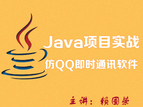 Java项目实战-仿QQ即时通讯软件视频课程