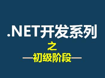 .NET开发初级阶段系列课程