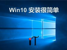 WU2:Win10安装很简单-系统安装实战视频课程