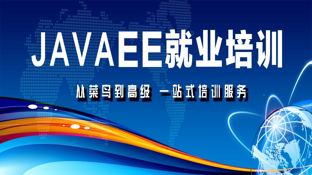 Java EE培训班视频课程(ORACLE PLSQL)