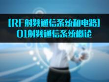 【RF射频通信系统和电路】01射频通信系统概论视频课程