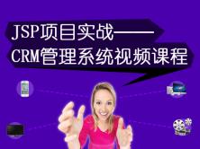 JSP项目实战-CRM管理系统视频课程