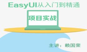 EasyUI从入门到精通实战视频课程