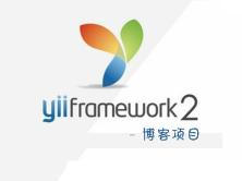 Yii2博客项目视频课程