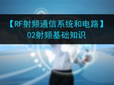 【RF射频系统和线路基础】02 RF射频基础知识