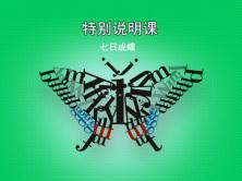 七日成蝶-特别说明课