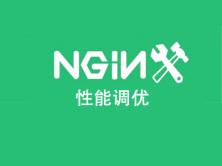高级性能测试工程师-Nginx性能调优视频课程