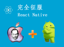 【李宁】征服React Native视频课程