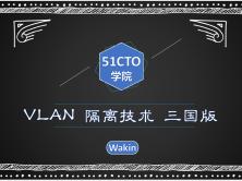 VLAN隔离技术(三国版)-Wakin出品