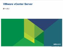 云计算数据中心-虚拟化系列之vSphere vCenter视频课程