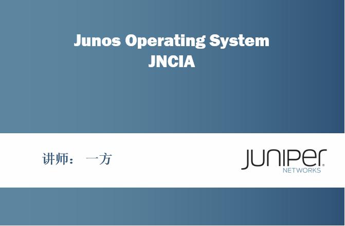 Juniper SRX全球优秀防火墙基础与提升专题