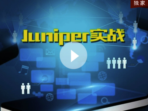 Juniper学习专题【大侠唐在飞出品】