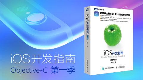 iOS开发指南第一季-第一个iOS应用程序视频课程