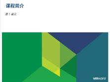 云计算数据中心-VMware虚拟化专题系列之vSphere视频课程