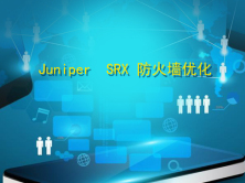 Juniper老司机经验谈:SRX防火墙NAT与策略篇【大侠唐在飞出品】