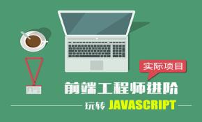 前端工程师实战进阶视频课程——玩转JavaScript