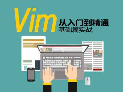 Vim从入门到精通-基础篇实战视频课程