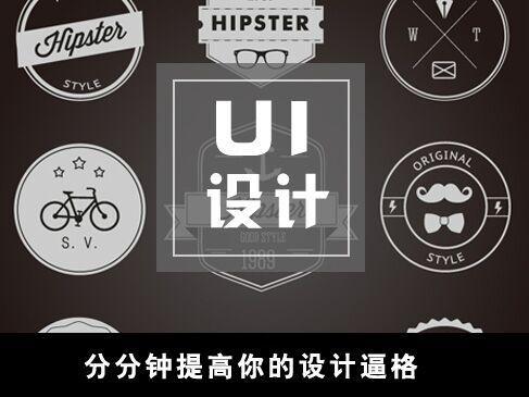 UI設計實戰系列視頻課程套餐(PS+UI+圖形工具)