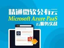 精通微软云计算Microsoft Azure  PaaS云服务实战视频课程