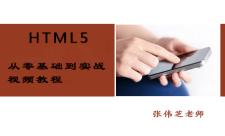 HTML5从零基础到实战视频教程