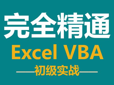 [谭科]完全精通ExcelVBA_01[初级实战]