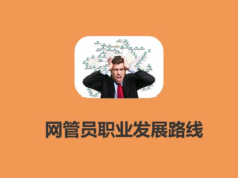 定路线No.4 网管员职业发展路线