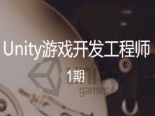【微职位】Unity游戏开发工程师一期(加QQ群:384298778,可申请2000元优惠)