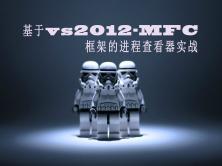 基于vs2012-MFC框架的进程查看器实战视频课程
