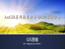 ArcGIS系列技术分享与GIS思维分享视频课程