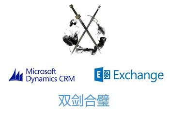 微軟Dynamics CRM和Exchange 雙劍合璧套餐