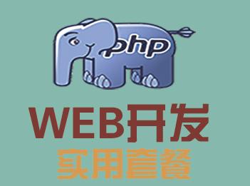 PHP網站開發實用套餐