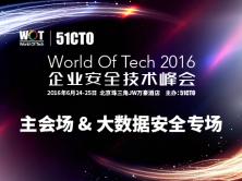 WOT 2016企业安全技术峰会—主会场&大数据安全专场