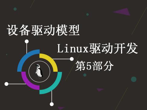 5.5.Linux设备驱动模型-Linux驱动开发第5部分