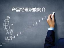 产品经理职能及流程视频课程