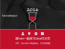 跟ivan一起学习Java EE分页技术视频课程【JSP,Servlet,MyBatis,S2SH实现】