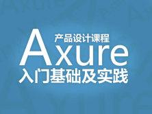 产品设计课程—Axure入门基础及实践视频课程