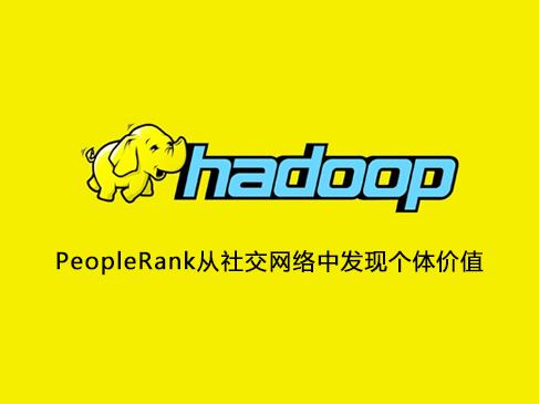 Hadoop实战案例视频课程-PeopleRank从社交网络中发现个体价值