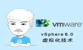 vSphere 6.0虚拟化技术视频课程(部署+配置交换机+管理VM)