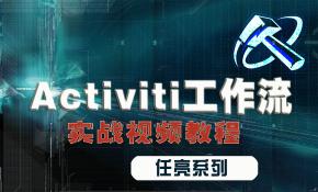 Activiti 工作流基础与提升(备java基础、mybatis、javaee必备)