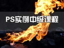 PS实例中级视频课程(图标设计+收藏夹+批处理)