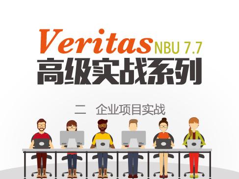 Veritas NBU 7.7高级实战系列视频课程二 -企业项目实战培训