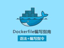 Dockerfile编写指南(语法+指令)视频课程