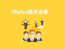 F5 iRules技术分享视频课程