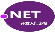 .net 开发入门必备系列套餐